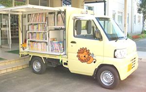 移動図書館 | 山鹿市立図書館